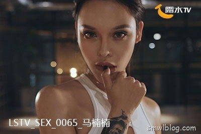 [露水TV] LSTV0065 马楠楠 高清视频 [1V-130M]